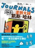 Journals:塗鴉大師凱斯.哈林