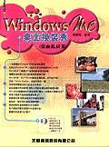 Windows Me桌面換裝秀