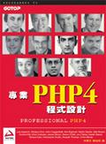 專業PHP 4程式設計