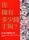 你擁有多少錢才夠?:個人財富規劃教戰手冊