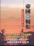 帝國的惆悵:中國傳統社會的政治與人性