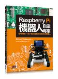 Raspberry Pi機器人自造專案:從零開始-花小錢打造屬於您自己的機器人
