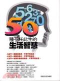 50種不枉此生的生活智慧