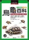 烏龜百科:最完備的龜類資訊及家中飼養方法:124種龜鱉全彩圖鑑