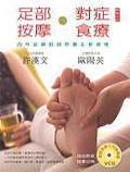 足部按摩vs對症食療