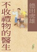 不收禮物的醫生:以爅震撼療法」改造日本醫療體制