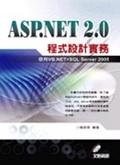 ASP.NET 2.0程式設計實務:使用VB.NET+SQL Server 2005