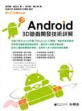 Android 3D遊戲開發技術詳解