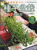 種子盆栽:蔬菜水果路樹都能種 不用花錢買盆栽Book 2