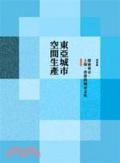 東亞城市空間生產:探索東京、上海.、香港的城市文化