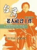 台灣老人社工作:理論與實務