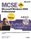 MCSE Microsoft Windows 2000 Network Infrastructure考題研究:測驗70-210