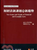 財經法新課題與新趨勢