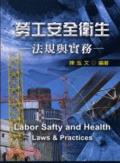 勞工安全衛生:法規與實務
