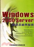 Windows 2000 Server網路系統與服務
