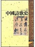 中國詩歌史