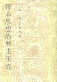 韓非思想的歷史研究