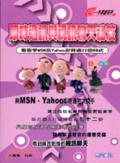即時通訊與視訊聊天祕笈:看圖學MSN及Yahoo即時通22招69式