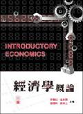 經濟學概論