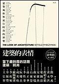 建築的表情:建築風格與流行時尚的演變