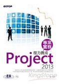 專案實務能力養成Project 2013
