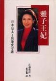 雅子王妃:日本皇太子的摯愛守護