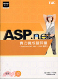 ASP.NET實力養成暨評量