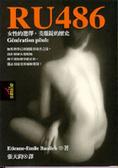 RU486:女性的選擇-美服錠的歷史