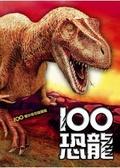 100 恐龍