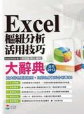 Excel樞紐分析活用技巧大辭典