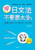 學日文法不要想太多