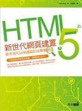 HTML5新世代網頁建置:新手也可以快速設計出專業網站