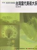 台灣當代美術大系:裝置與空間藝術:媒材篇