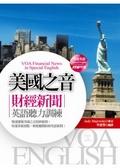 美國之音:財經新聞英語聽力訓練
