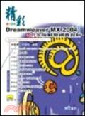 精彩Dreamweaver MX 2004中文版動態網頁設計