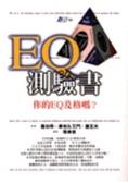 EQ測驗書:你的EQ及格嗎?