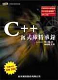 C++函式庫精華錄