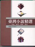 臺灣小說精選:神話.傳奇.鄉野.歷史