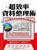 More about 超效率資料整理術