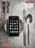 iPhone關鍵報告:全球年度嚴選最佳經典軟體年鑑