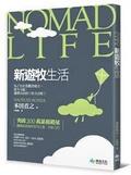 Nomad Life新遊牧生活:為了住在喜歡的地方-從今天起-選擇自由的工作方式吧!
