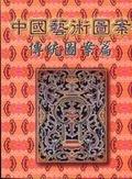 中國藝術圖案:傳統圖案篇