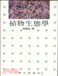 植物生態學