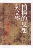 柏楊的思想與文學:柏楊思想與文學國際學術研討會論文集