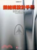鋼結構設計手冊:容許應力法CSSE86-05A
