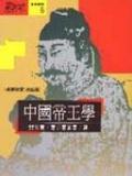 中國帝王學:貞觀政要