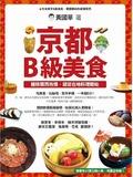 京都B級美食:體驗關西旅情-就從在地料理開始:吃完東京B級美食-黃國華約你續攤關西