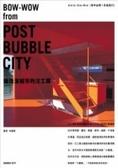 後泡沫城市的汪工房