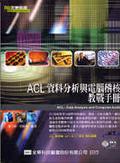 ACL資料分析與電腦稽核教戰手冊