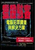 獵殺駭客:電腦犯罪調查與解決方案